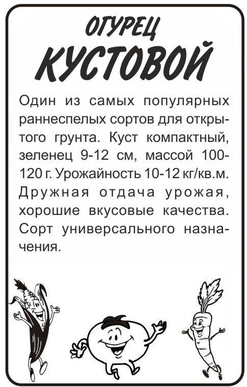 Огурец Кустовой/Сем Алт/бп 0,5 гр.