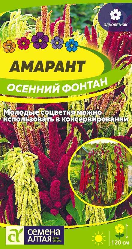 Цветы Амарант Осенний Фонтан/Сем Алт/цп 0,1 гр.