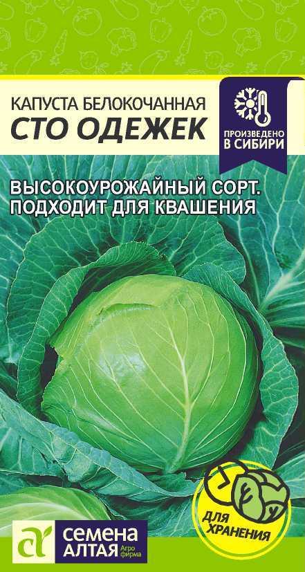 Капуста Сто Одежек/Сем Алт/цп 0,3 гр.