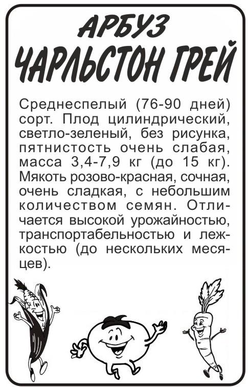 Арбуз Чарльстон Грей/Сем Алт/бп 0,5 гр.