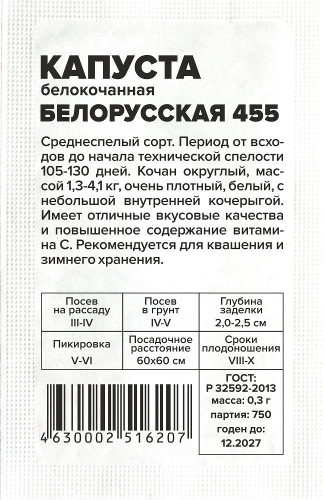 Капуста Белорусская 455/Сем Алт/бп 0,5 гр.
