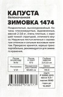 Капуста Зимовка 1474/Сем Алт/бп 0,5 гр.