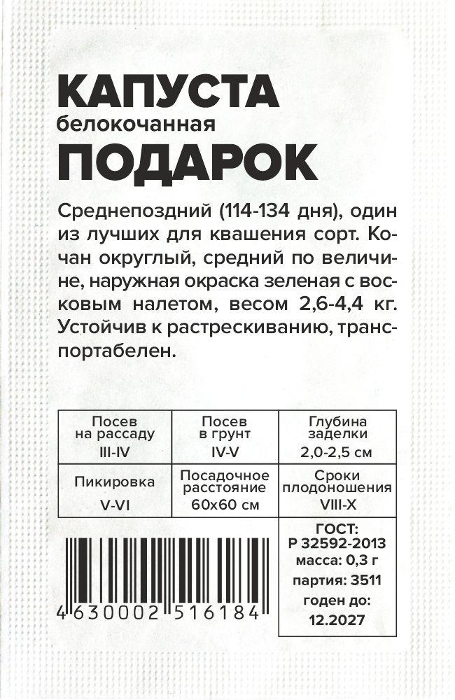 Капуста Подарок/Сем Алт/бп 0,5 гр.