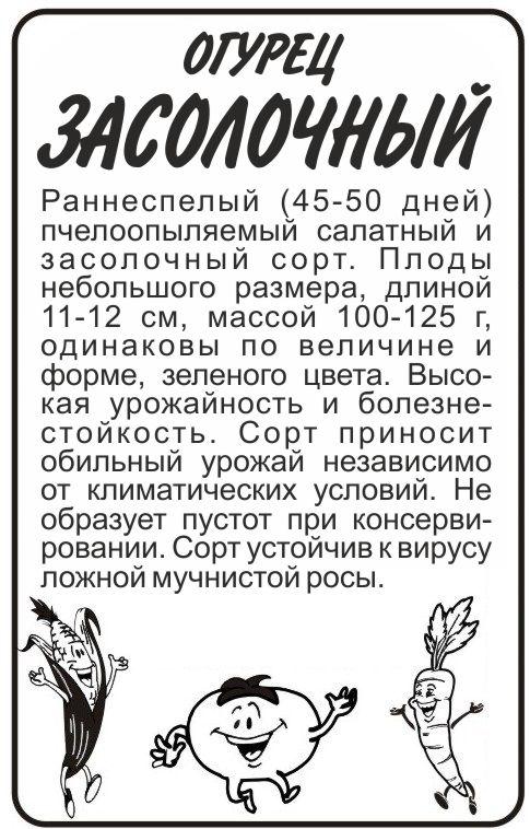 Огурец Засолочный/Сем Алт/бп 0,5 гр.