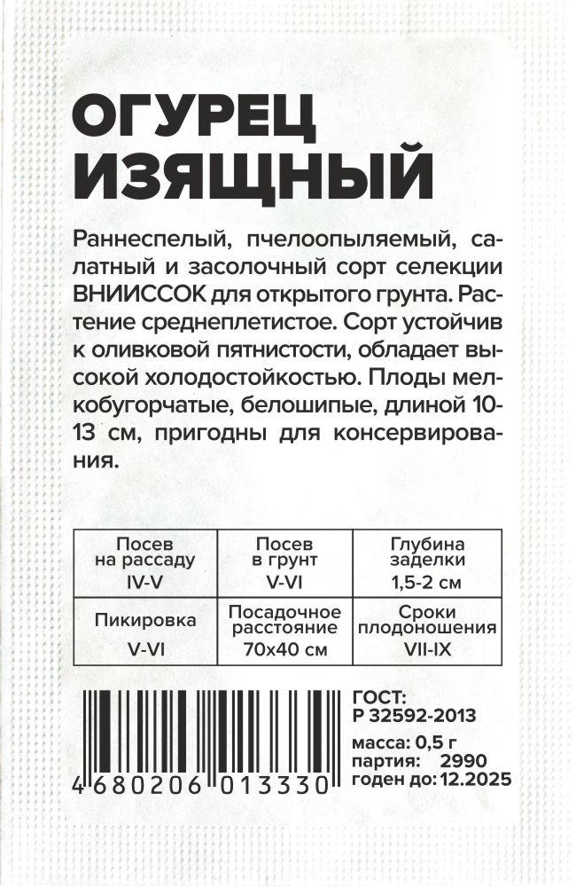 Огурец Изящный/Сем Алт/бп 0,5 гр.