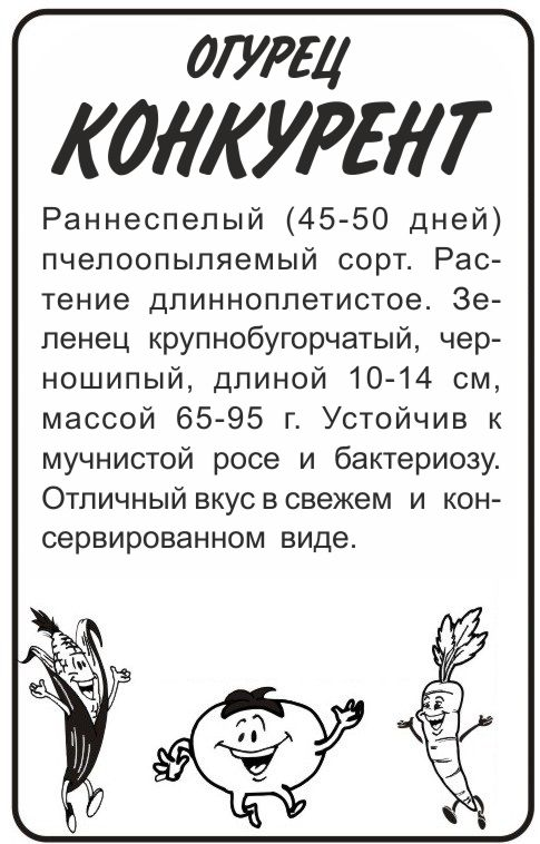 Огурец Конкурент/Сем Алт/бп 0,5 гр.