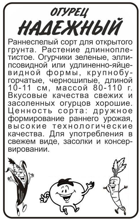 Огурец Надежный/Сем Алт/бп 0,5 гр.