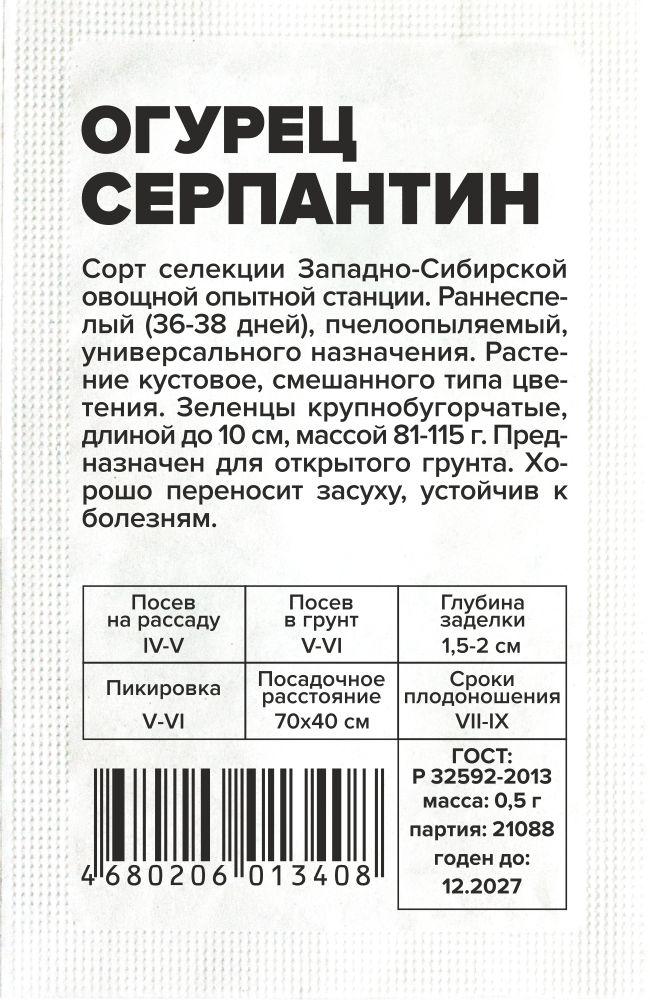 Огурец Серпантин/Сем Алт/бп 0,5 гр. Сибирская Селекция!
