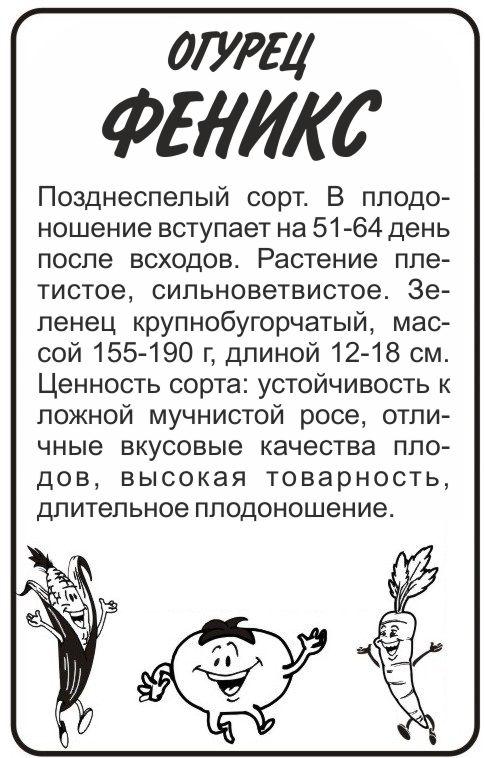 Огурец Феникс/Сем Алт/бп 0,5 гр.