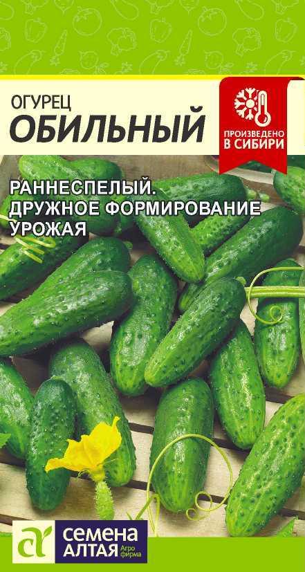 Огурец Обильный/Сем Алт/цп 0,5 гр.