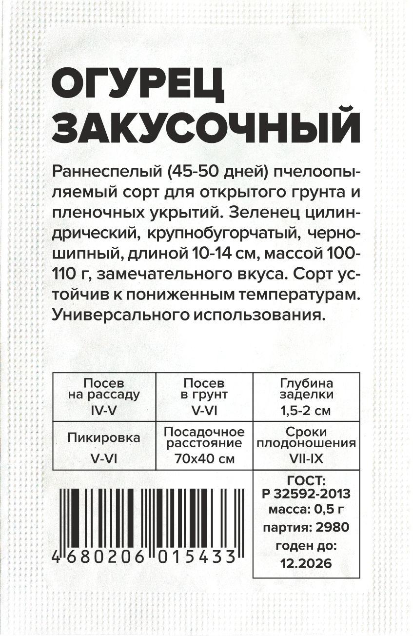 Огурец Закусочный/Сем Алт/бп 0,5 гр.