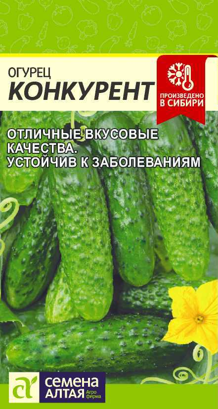 Огурец Конкурент/Сем Алт/цп 0,5 гр.