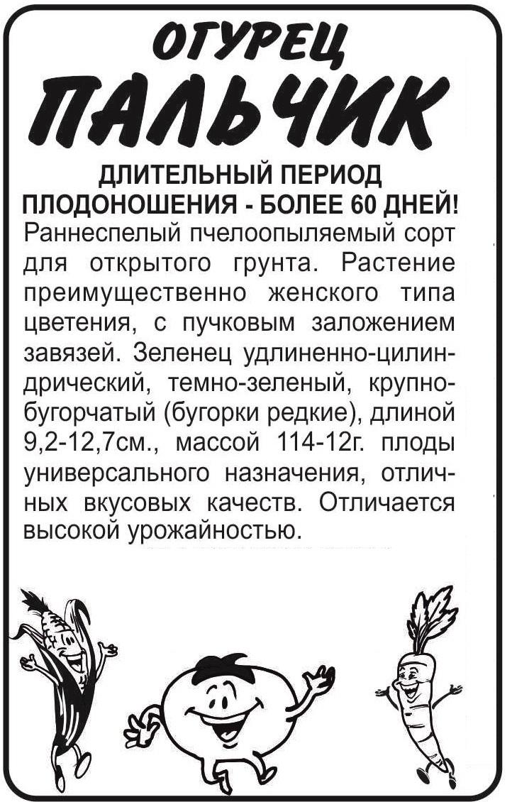 Огурец Пальчик/Сем Алт/бп 0,5 гр.
