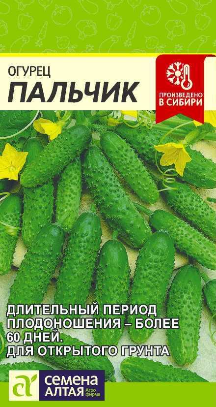Огурец Пальчик/Сем Алт/цп 0,5 гр.