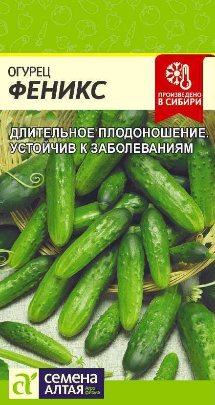 Огурец Феникс/Сем Алт/цп 0,5 гр.