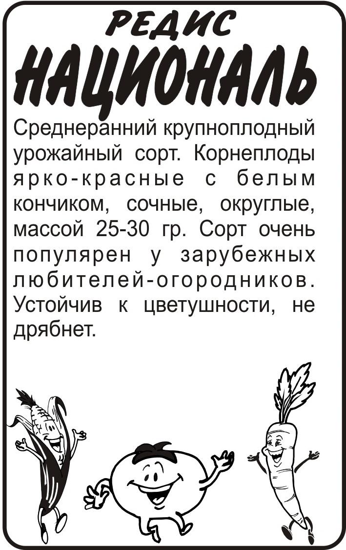 Редис Националь/Сем Алт/бп 2 гр.