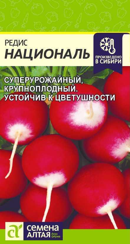 Редис Националь/Сем Алт/цп 2 гр.