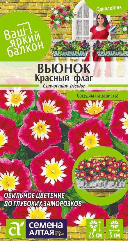 Цветы Вьюнок Красный флаг трехцветный/Сем Алт/цп 0,5 гр. Ваш яркий балкон