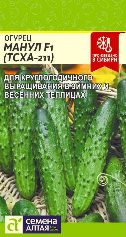 Огурец Манул (ТСХА-211) F1/Сем Алт/цп 5 шт.