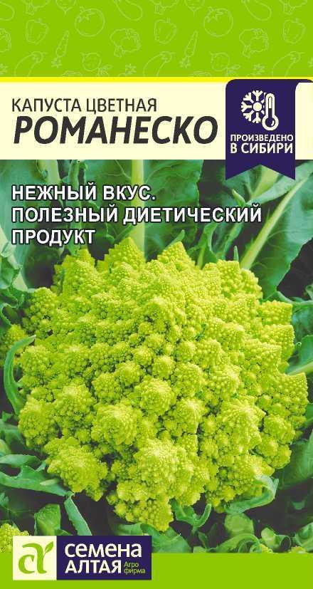 Капуста Цветная Романеско/Сем Алт/цп 0,3 гр.