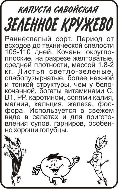Капуста Савойская Зеленое Кружево/Сем Алт/бп 0,3 гр.