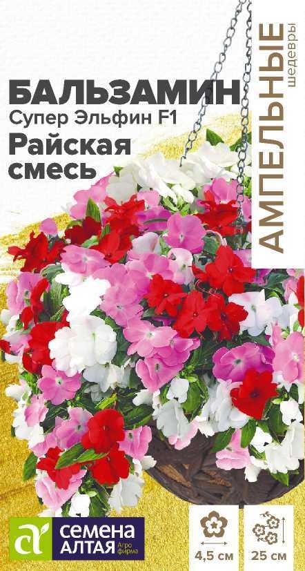 Цветы Бальзамин Супер Эльфин F1 Райская Смесь/Сем Алт/цп 10 шт. Ампельные Шедевры