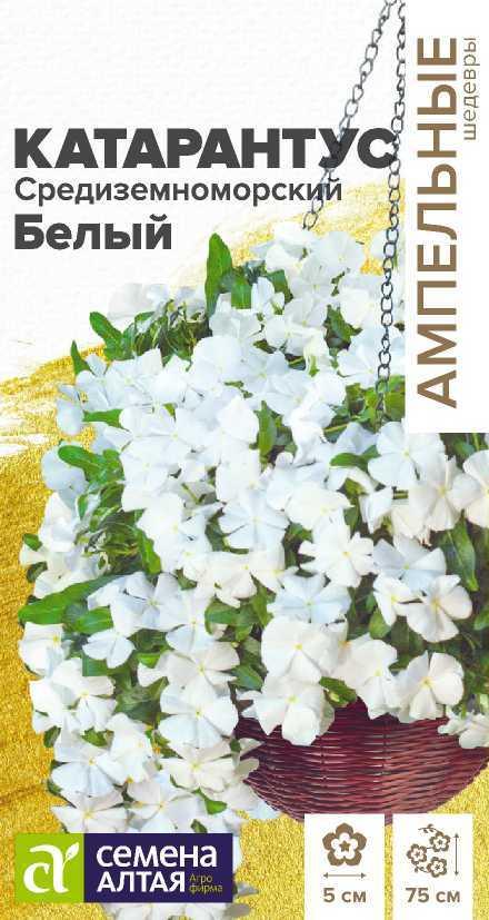 Цветы Катарантус Средиземноморский Белый/Сем Алт/цп 7 шт. Ампельные Шедевры
