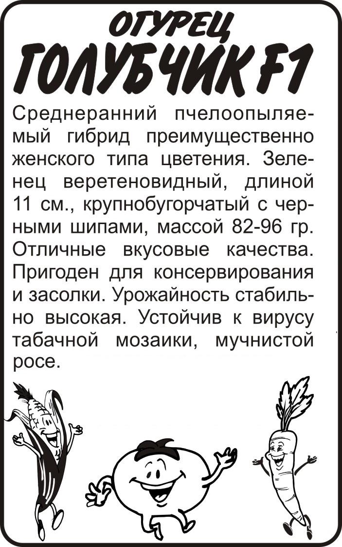 Огурец Голубчик F1/Сем Алт/бп 0,3 гр.