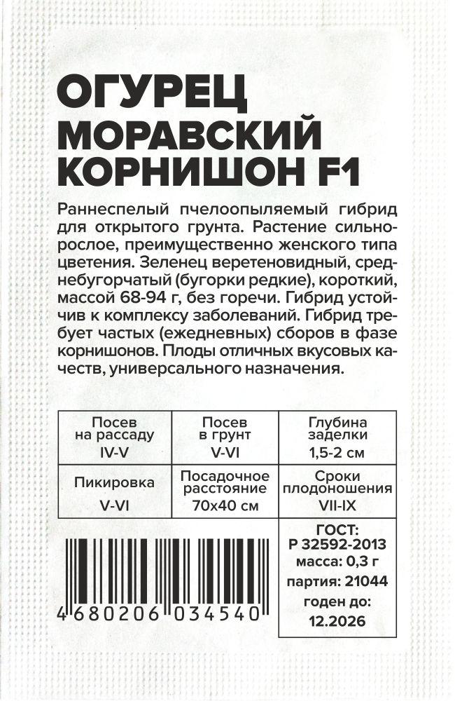 Огурец Моравский Корнишон F1/Сем Алт/бп 0,3 гр.