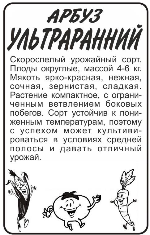 Арбуз Ультраранний/Сем Алт/бп 0,5 гр.