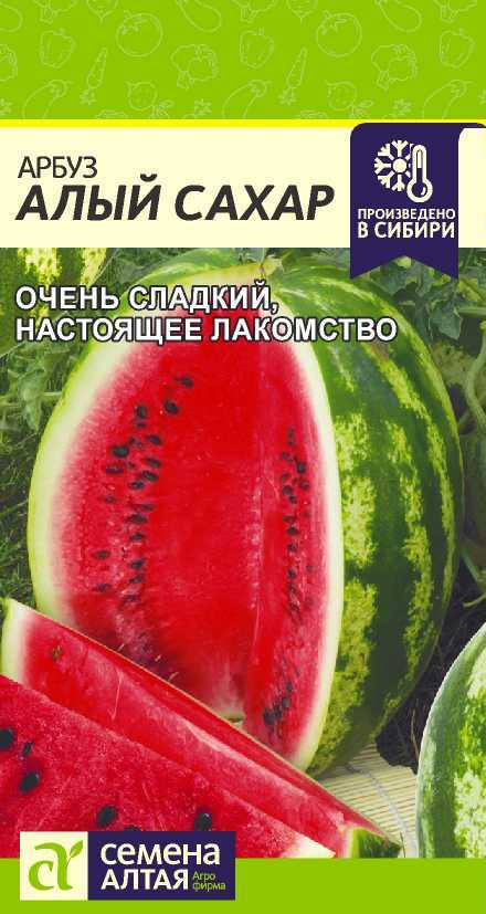Арбуз Алый Сахар/Сем Алт/цп 1 гр.