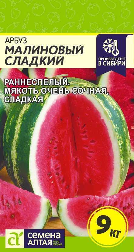 Арбуз Малиновый Сладкий/Сем Алт/цп 1 гр.