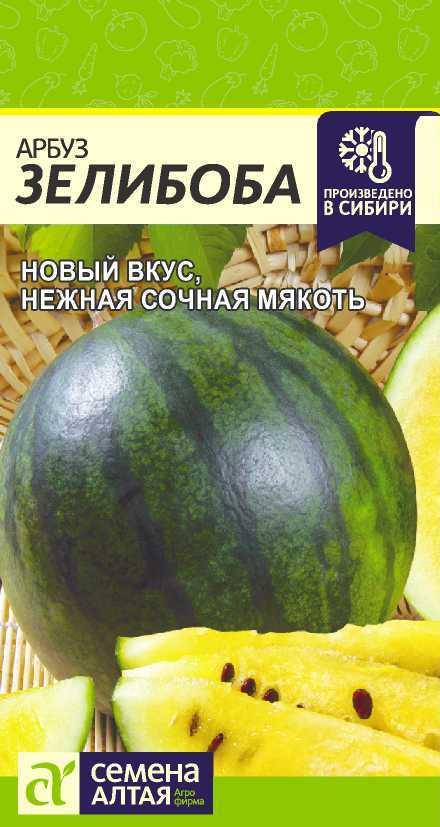 Арбуз Зелибоба/Сем Алт/цп 1 гр.