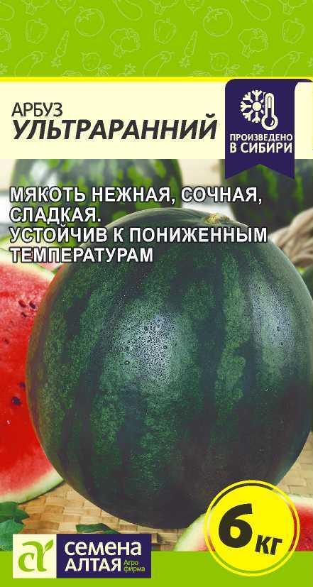 Арбуз Ультраранний/Сем Алт/цп 1 гр.