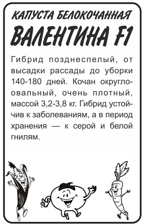 Капуста Валентина F1/Сем Алт/бп 0,1 гр.