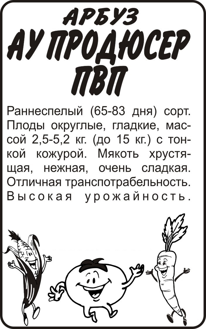 Арбуз Продюсер/Сем Алт/бп 0,5 гр.
