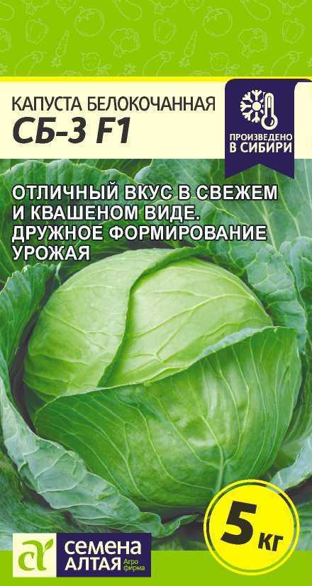 Капуста СБ-3 F1/Сем Алт/цп 0,1 гр.