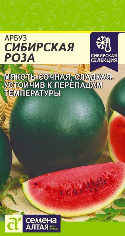 Арбуз Сибирская Роза/Сем Алт/цп 1 гр.