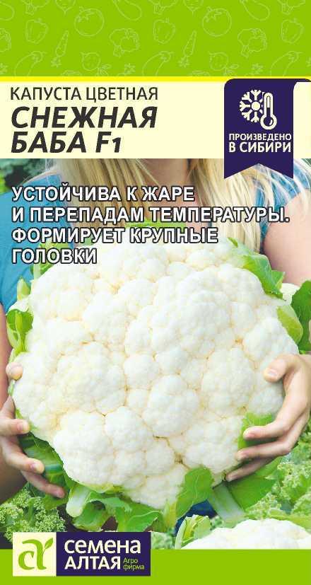 Капуста Цветная Снежная Баба F1/Сем Алт/цп 10 шт. НОВИНКА!