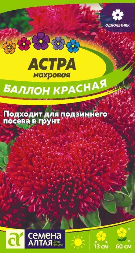 Астра Баллон Красная/Сем Алт/цп 0,05 гр.
