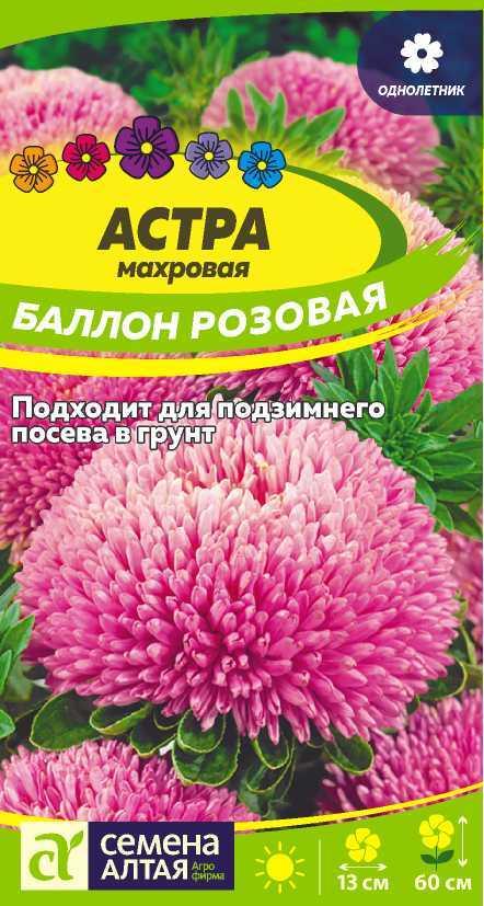 Астра Баллон Розовая/Сем Алт/цп 0,05 гр.