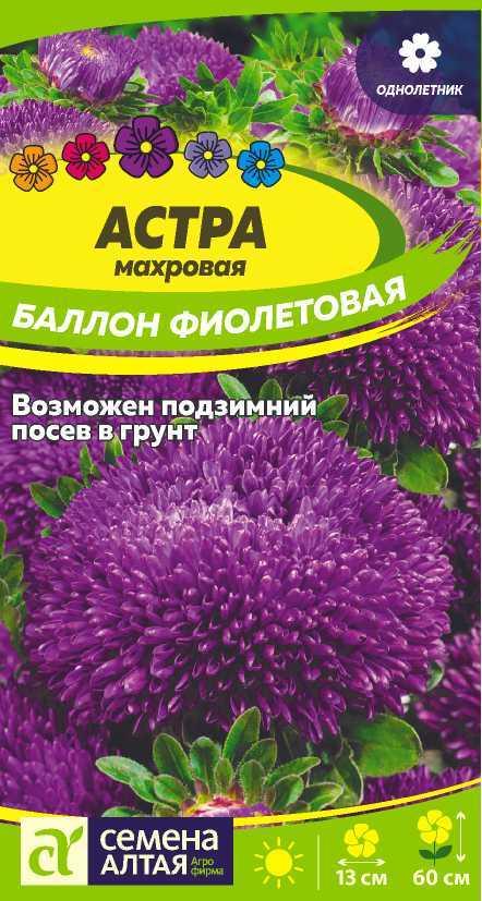 Астра Баллон Фиолетовая/Сем Алт/цп 0,05 гр.