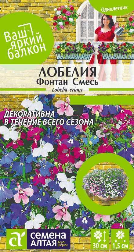 Цветы Лобелия Фонтан смесь плетист./Сем Алт/цп 0,02 гр. Ваш яркий балкон