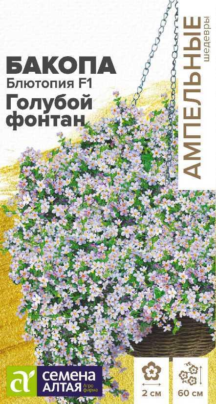 Цветы Бакопа Блютопия Голубой фонтан F1/Сем Алт/цп 3 шт. Ампельные шедевры