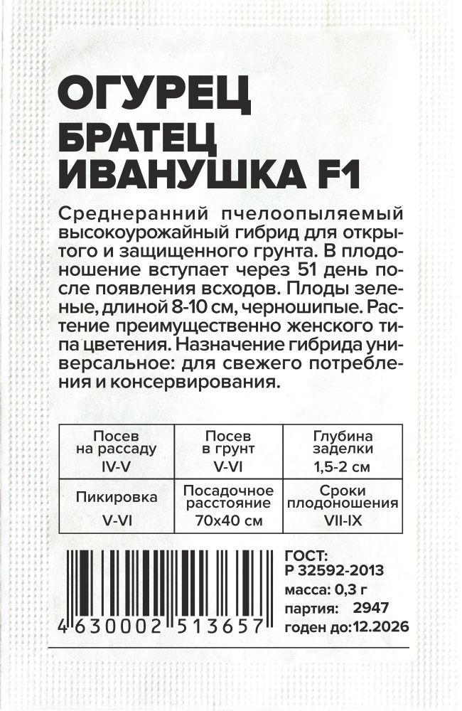 Огурец Братец Иванушка F1/Сем Алт/бп 0,3 гр.