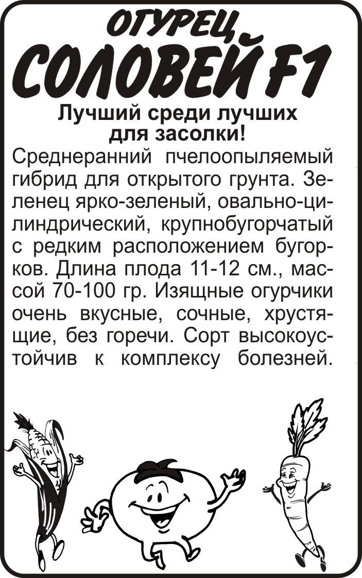 Огурец Соловей F1/Сем Алт/бп 0,3 гр.
