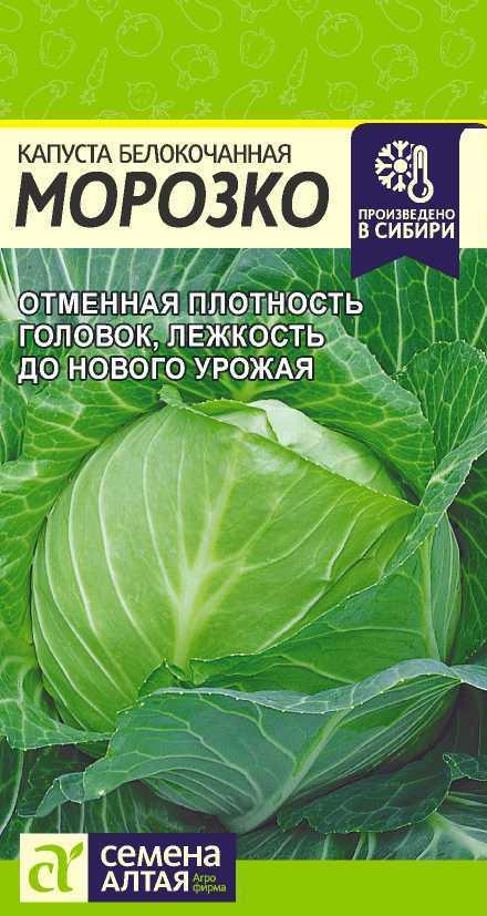 Капуста Морозко/Сем Алт/цп 0,3 гр.