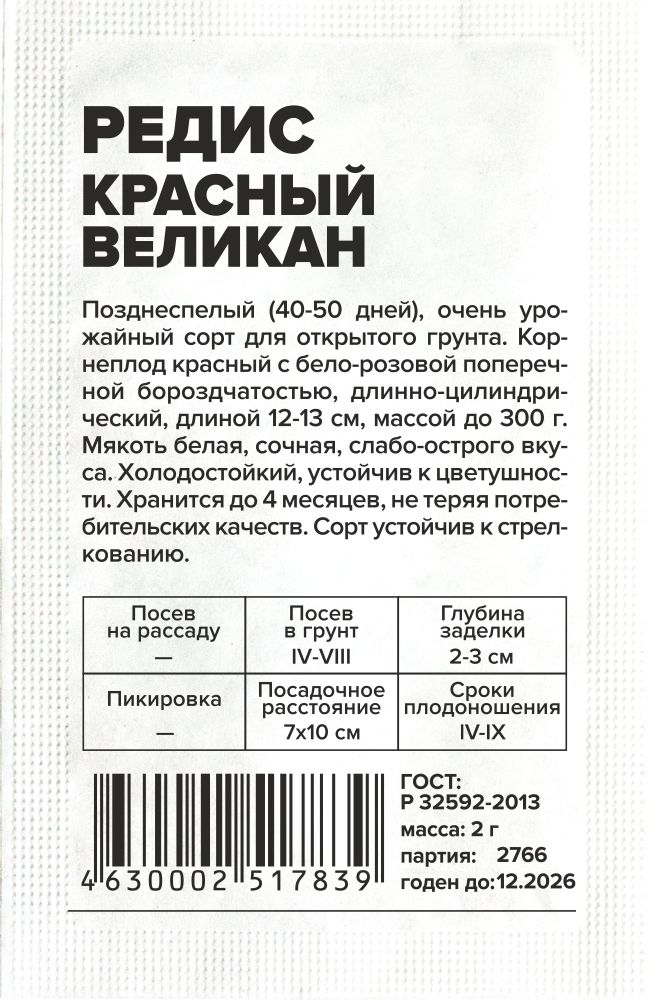 Редис Красный Великан/Сем Алт/бп 2 гр.