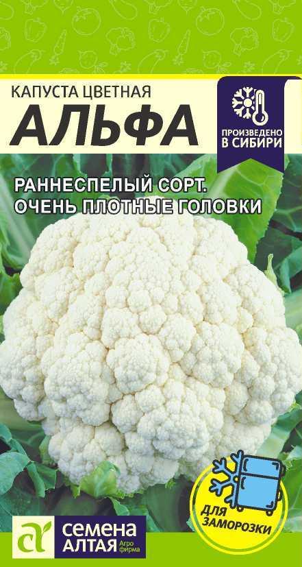 Капуста Цветная Альфа/Сем Алт/цп 0,3 гр.