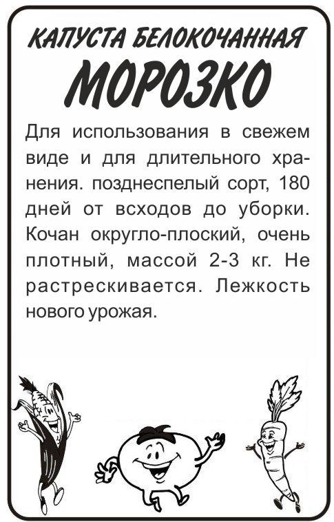 Капуста Морозко/Сем Алт/бп 0,3 гр.
